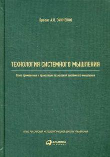 Реус А.,Христенко В.,Зинченко А. - Технология системного мышления: Опыт применения и трансляции технологий системного мышления обложка книги