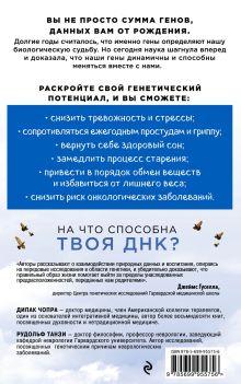 Обложка сзади Супергены Дипак Чопра, Рудольф Танзи