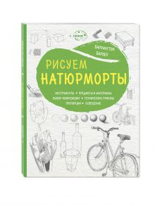 Рисуем натюрморты (нов. оф)
