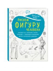 Барбер Б. - Рисуем фигуру человека (нов. оф) обложка книги