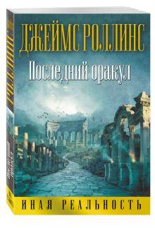 Роллинс Дж. - Последний оракул обложка книги