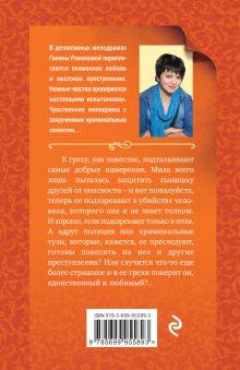 Обложка сзади Блудница поневоле Галина Романова
