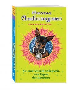 Александрова Н.Н. - Ах, мой милый доберман, или Гарем без проблем обложка книги