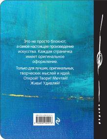 Обложка сзади Открой! 2-е изд.
