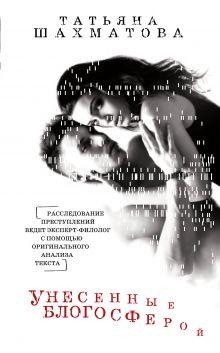 Обложка Унесенные блогосферой Татьяна Шахматова