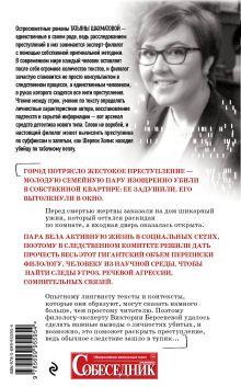 Обложка сзади Унесенные блогосферой Татьяна Шахматова