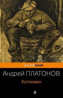 Обложка Котлован Андрей Платонов