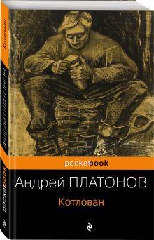 Платонов А.П. - Котлован обложка книги