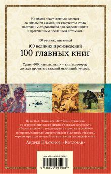 Обложка сзади Котлован Андрей Платонов