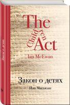 Купить Книга Закон о детях Макьюэн И. 978-5-699-95607-4 Издательство u0022Эксмоu0022 ООО