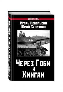 Небольсин И.В., Завизион Ю.Г. - Через Гоби и Хинган обложка книги