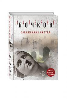 Бочков В.Б. - Обнаженная натура обложка книги