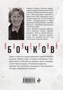 Обложка сзади Обнаженная натура Валерий Бочков