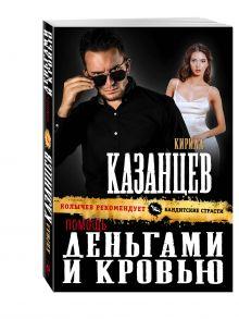 Казанцев К. - Помощь деньгами и кровью обложка книги