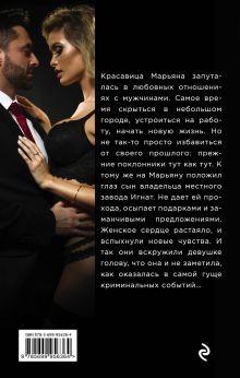 Обложка сзади Как полюбить бандита Владимир Колычев