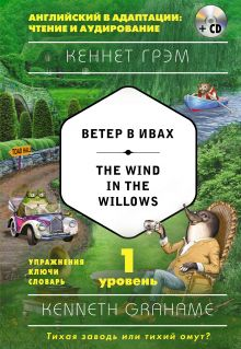 Ветер в ивах = The Wind in the Willows (+ компакт-диск MP3). 1-й уровень