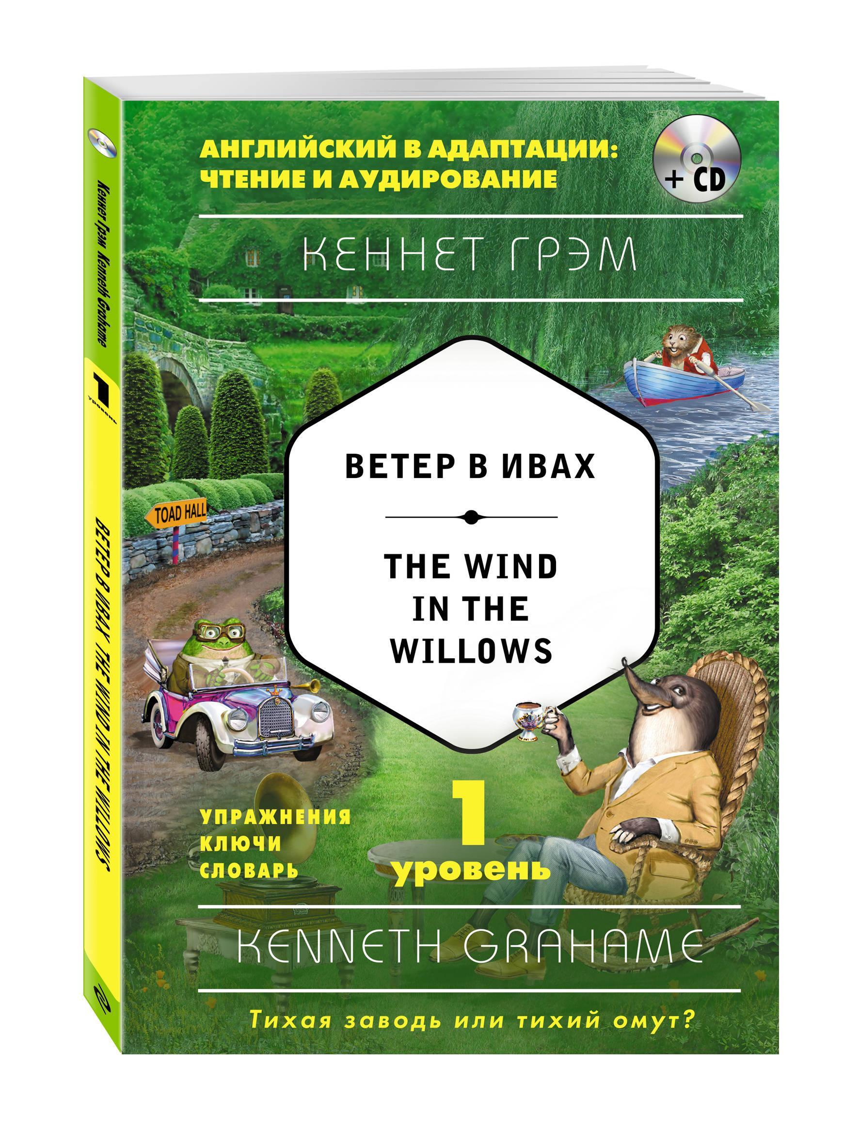 Ветер в ивах = The Wind in the Willows (+ CD). 1-й уровень ( Грэм К.  )
