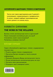 Обложка сзади Ветер в ивах = The Wind in the Willows (+ компакт-диск MP3). 1-й уровень Кеннет Грэм