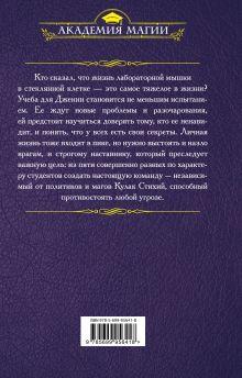 Обложка сзади Игра стихий Эльвира Плотникова