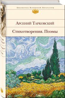 Тарковский А.А. - Стихотворения. Поэмы обложка книги