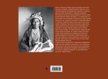 Обложка сзади Воины-индейцы Северной Америки (1500–1890) Крис Макнаб