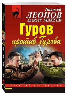 Леонов Н.И., Макеев А.В. - Гуров против Гурова обложка книги