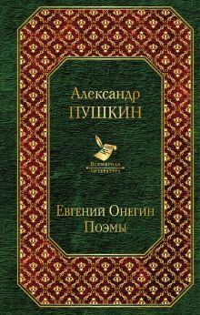 Обложка Евгений Онегин. Поэмы Александр Пушкин