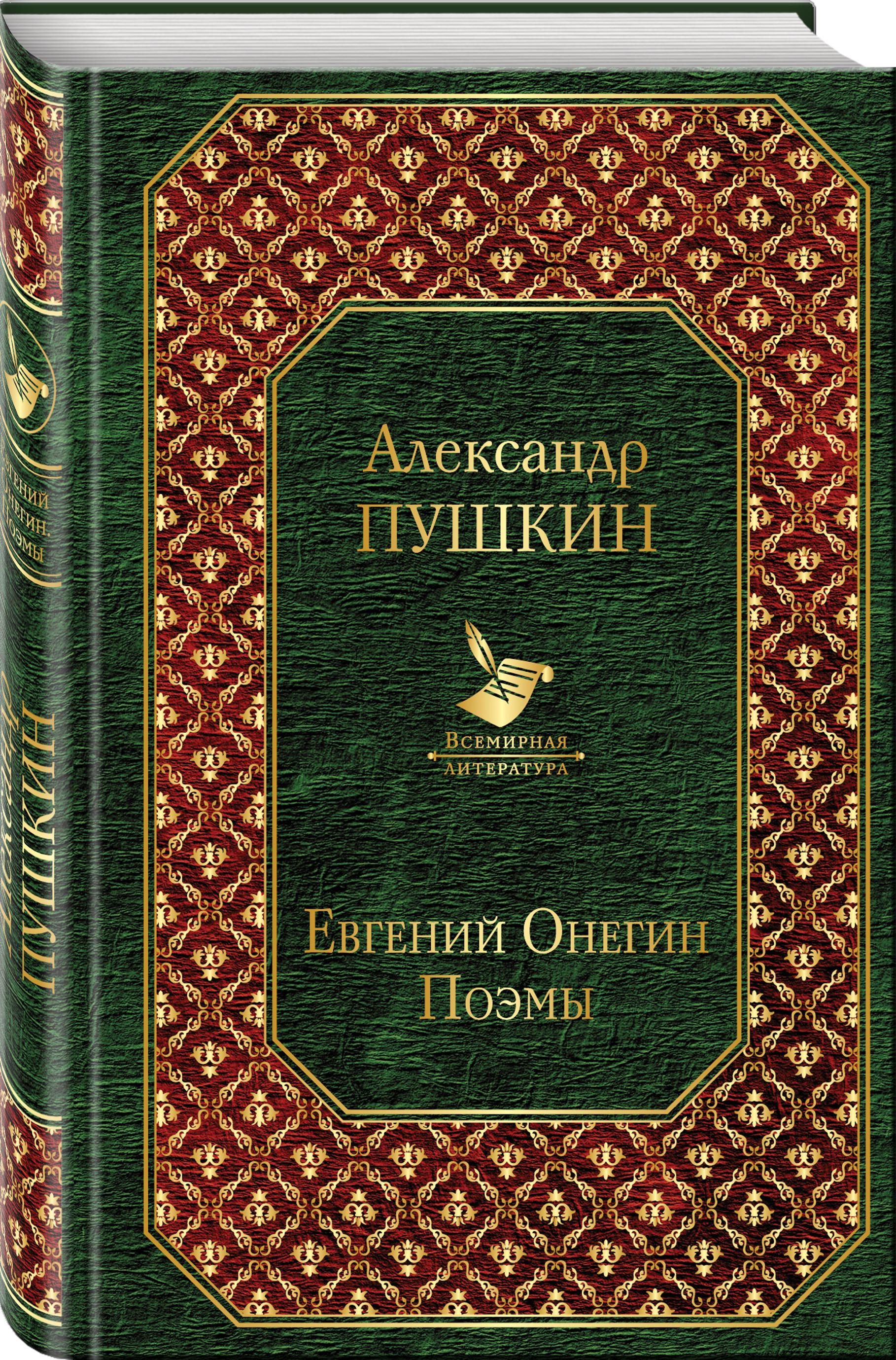 Евгений Онегин. Поэмы ( Пушкин А.С.  )