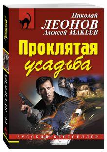 Леонов Н.И., Макеев А.В. - Проклятая усадьба обложка книги