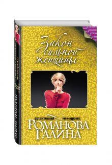 Романова Г.В. - Закон сильной женщины обложка книги