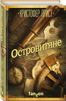 Прист К. - Островитяне обложка книги