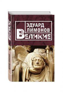 Великие обложка книги