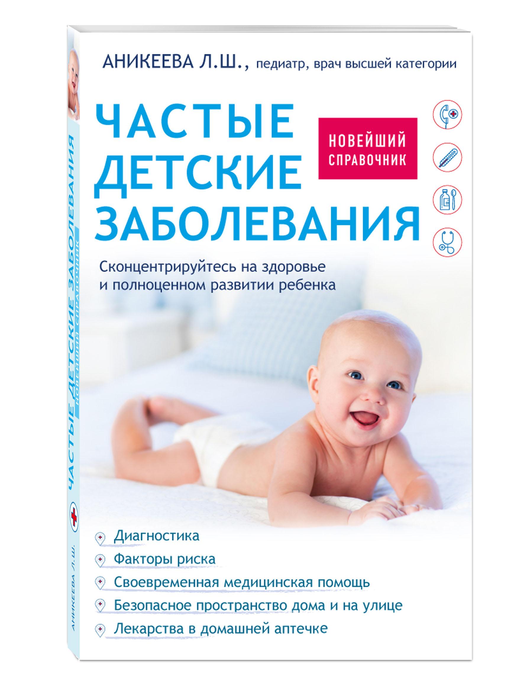 Частые детские заболевания. Новейший справочник ( Аникеева Л.Ш.  )