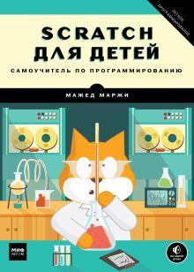 Маржи М. - Scratch для детей. Самоучитель по программированию обложка книги