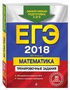Мирошин В.В. - ЕГЭ-2018. Математика. Тренировочные задания' обложка книги
