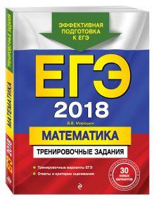 ЕГЭ-2018. Математика. Тренировочные задания