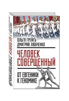 Грейгъ О., Любченко Д.И. - «Человек совершенный»: от евгеники к геномике обложка книги