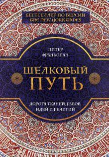 Шелковый путь, Дорога тканей, рабов, идей и религий