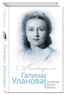 Бенуа С. - Галина Уланова. Одинокая богиня балета обложка книги