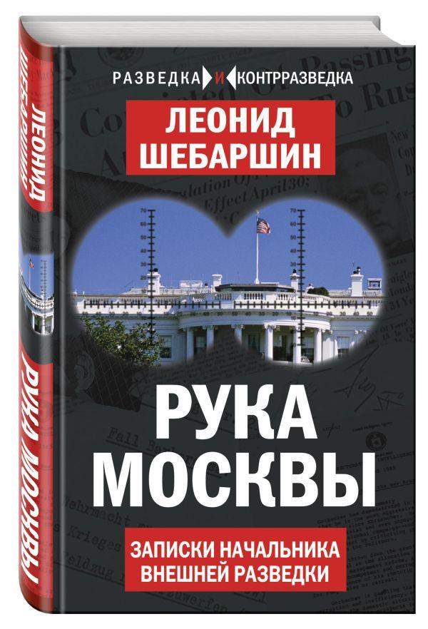 Рука Москвы. Записки начальника внешней разведки