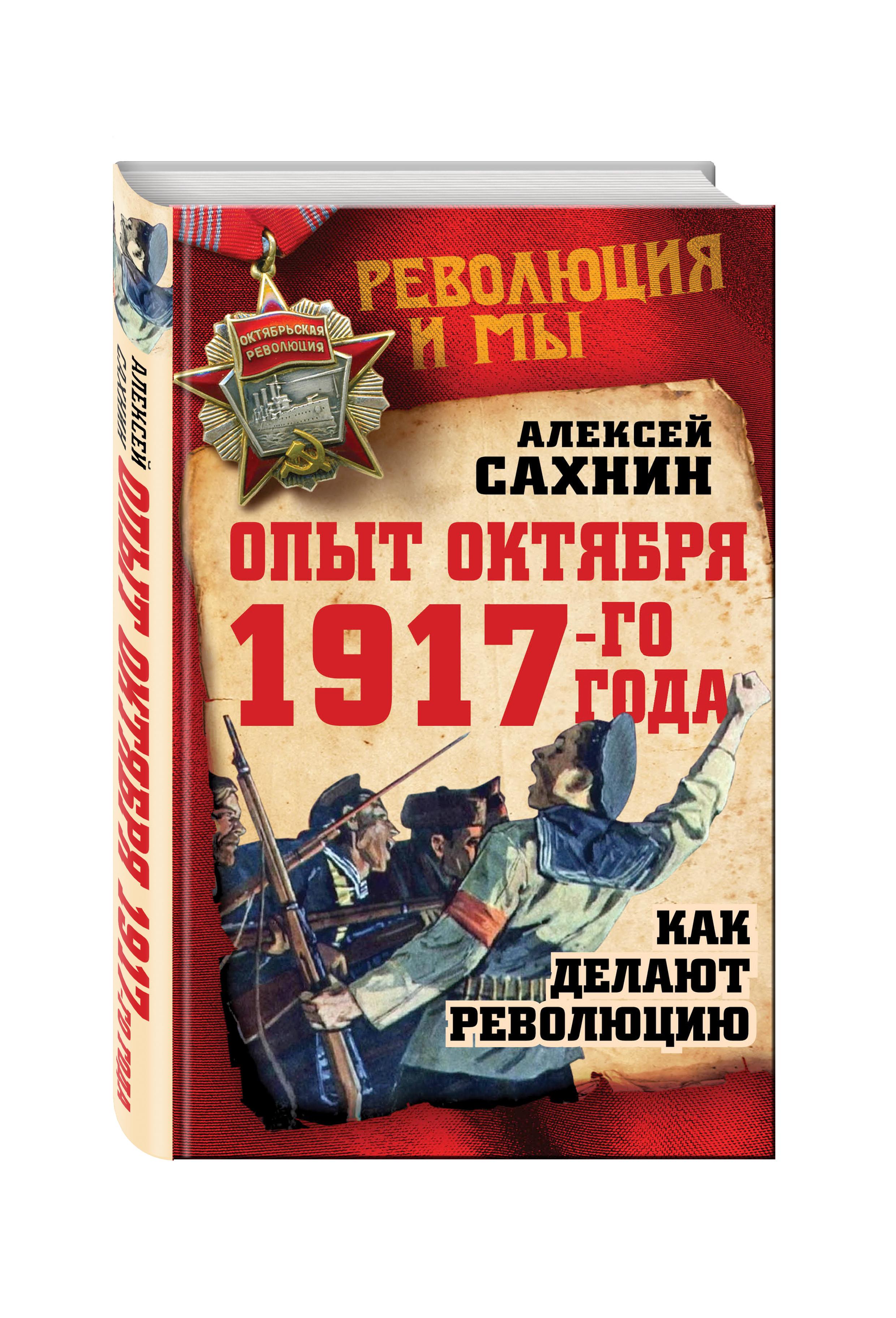 Опыт Октября 1917 года. Как делают революцию ( Сахнин А.В.  )