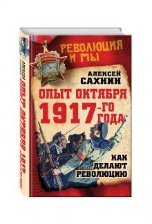 Сахнин А.В. - Опыт Октября 1917 года. Как делают революцию обложка книги