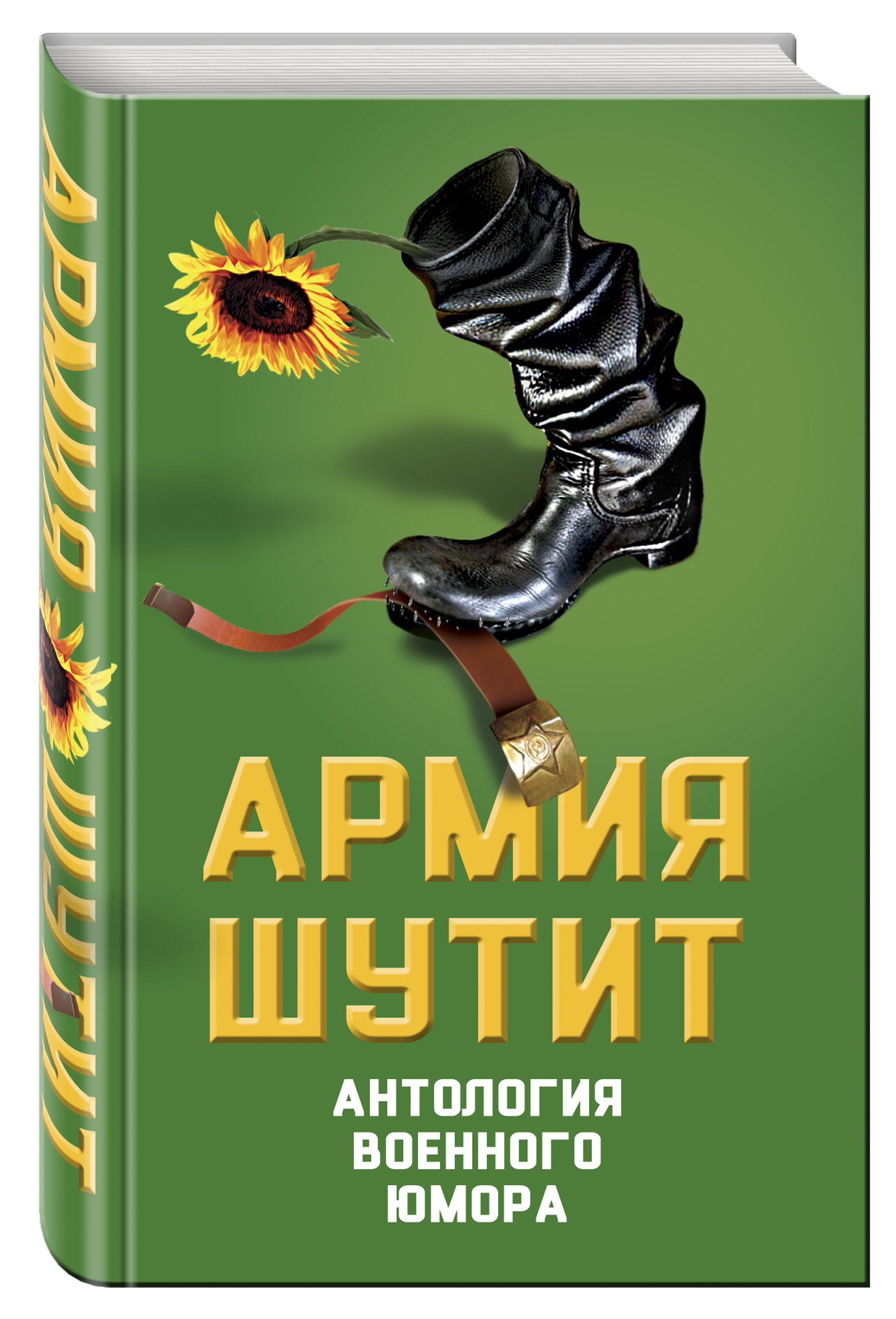 Армия шутит. Антология военного юмора ( Шамбаров Валерий Евгеньевич  )