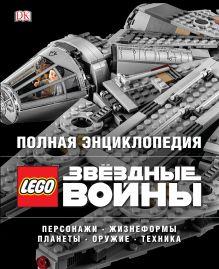 Полная энциклопедия LEGO STAR WARS