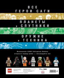 Обложка сзади Полная энциклопедия LEGO STAR WARS