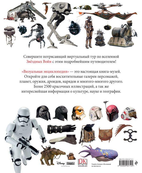 Звёздные войны визуальная энциклопедия купить книгу, скачать.