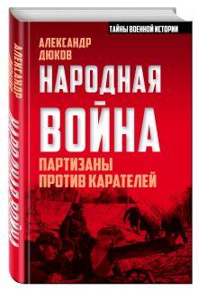 Народная война. Партизаны против карателей обложка книги