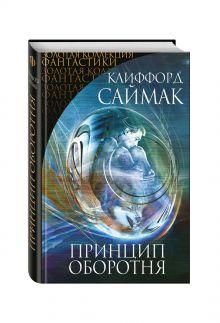 Саймак К. - Принцип оборотня обложка книги
