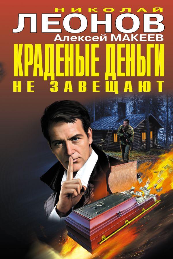 Краденые деньги не завещают Авторы : Николай Леонов, Алексей Макеев