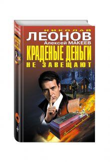 Леонов Н.И., Макеев А.В. - Краденые деньги не завещают обложка книги